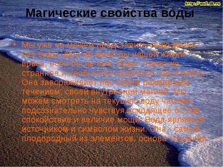 Магические свойства воды Мы уже не можем представить свою жизнь без воды, да ...