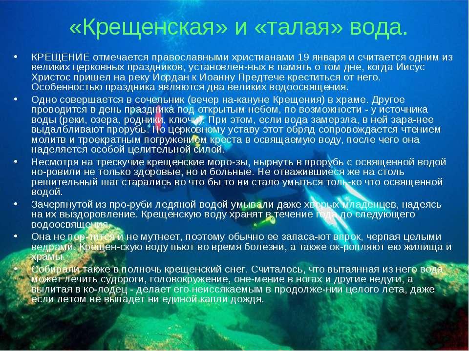 «Крещенская» и «талая» вода. КРЕЩЕНИЕ отмечается православными христианами 19...