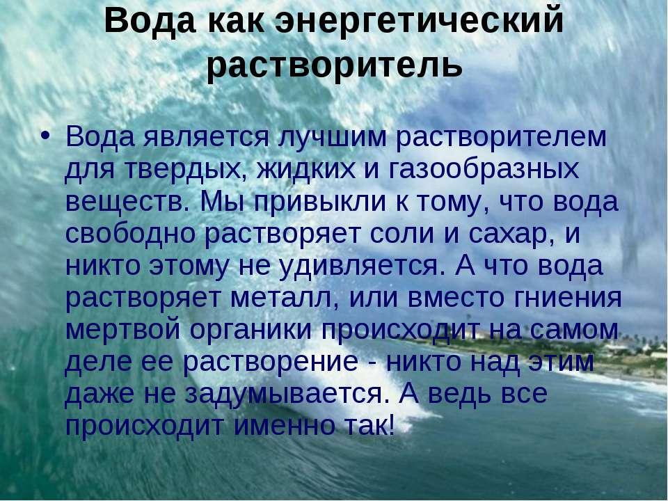 Вода как энергетический растворитель Вода является лучшим растворителем для т...