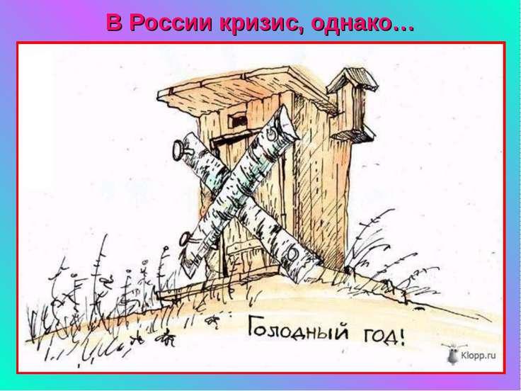 В России кризис, однако…