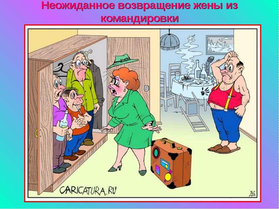 Неожиданное возвращение жены из командировки