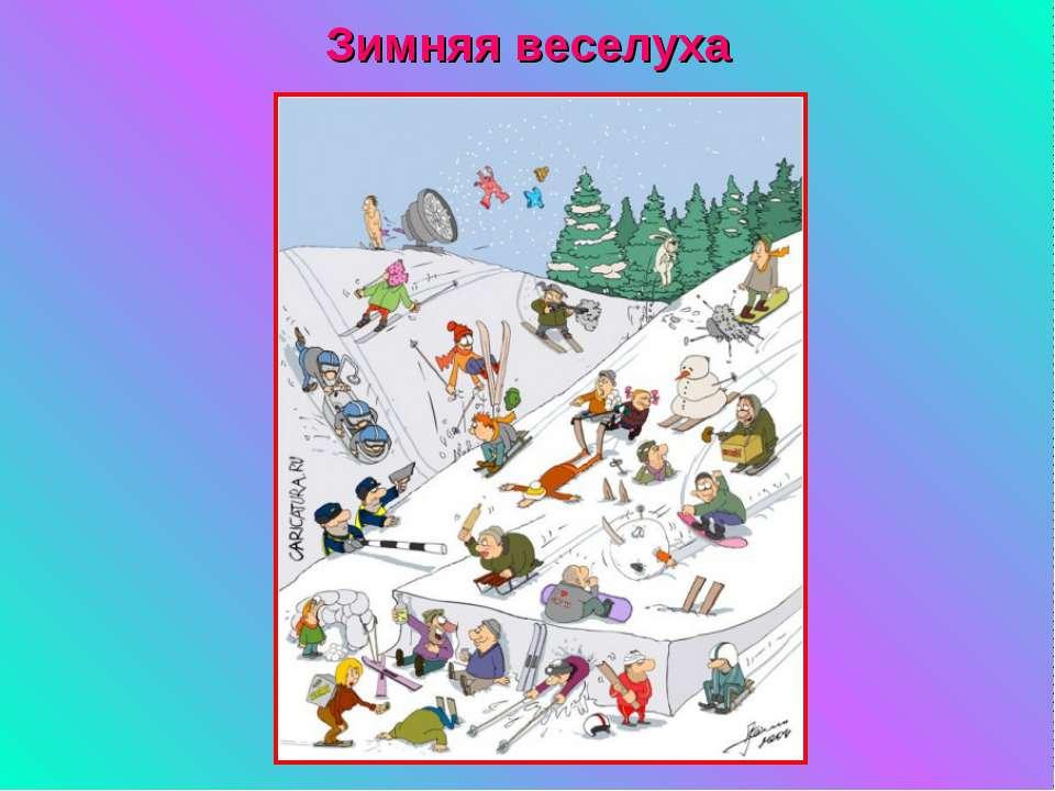 Зимняя веселуха