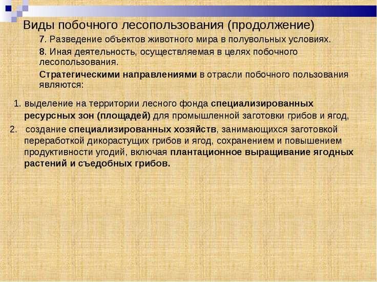 Виды побочного лесопользования (продолжение) 7. Разведение объектов животного...