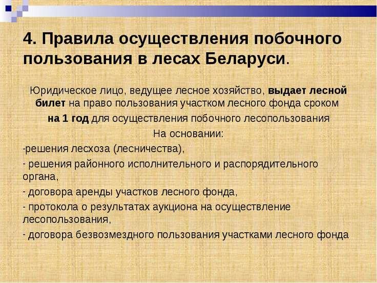 4. Правила осуществления побочного пользования в лесах Беларуси. Юридическое ...