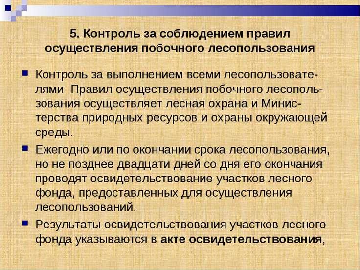 5. Контроль за соблюдением правил осуществления побочного лесопользования Кон...