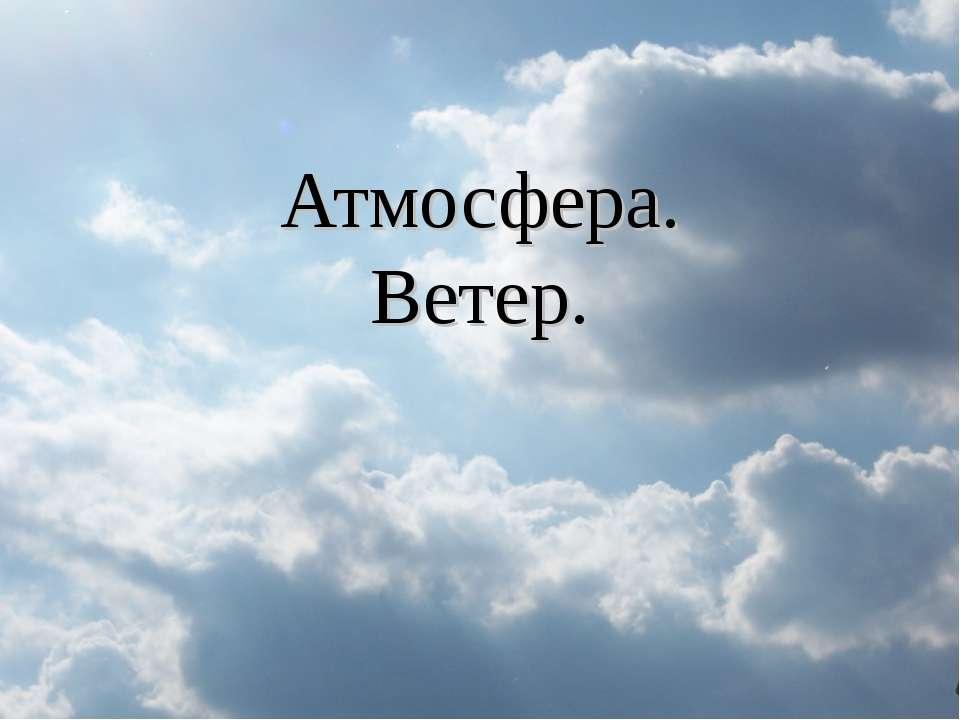 Атмосфера. Ветер.