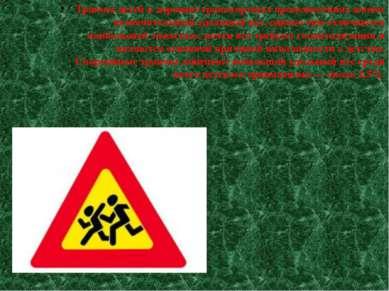 Травмы детей в дорожно-транспортных происшествиях имеют незначительный удельн...