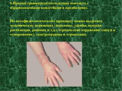6.Прочий травматизм(последствия контакта с взрывоопасными веществами и предме...