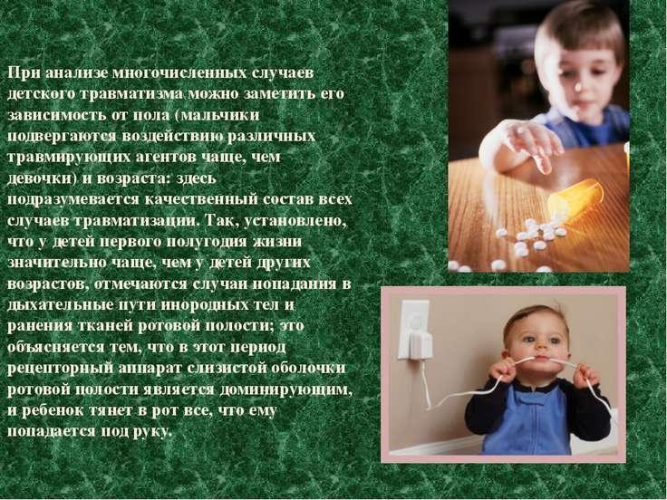 При анализе многочисленных случаев детского травматизма можно заметить его за...