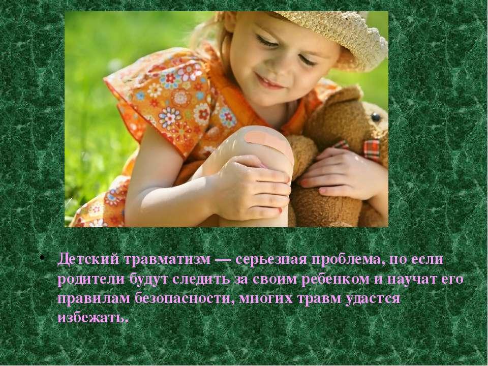 Детский травматизм — серьезная проблема, но если родители будут следить за св...