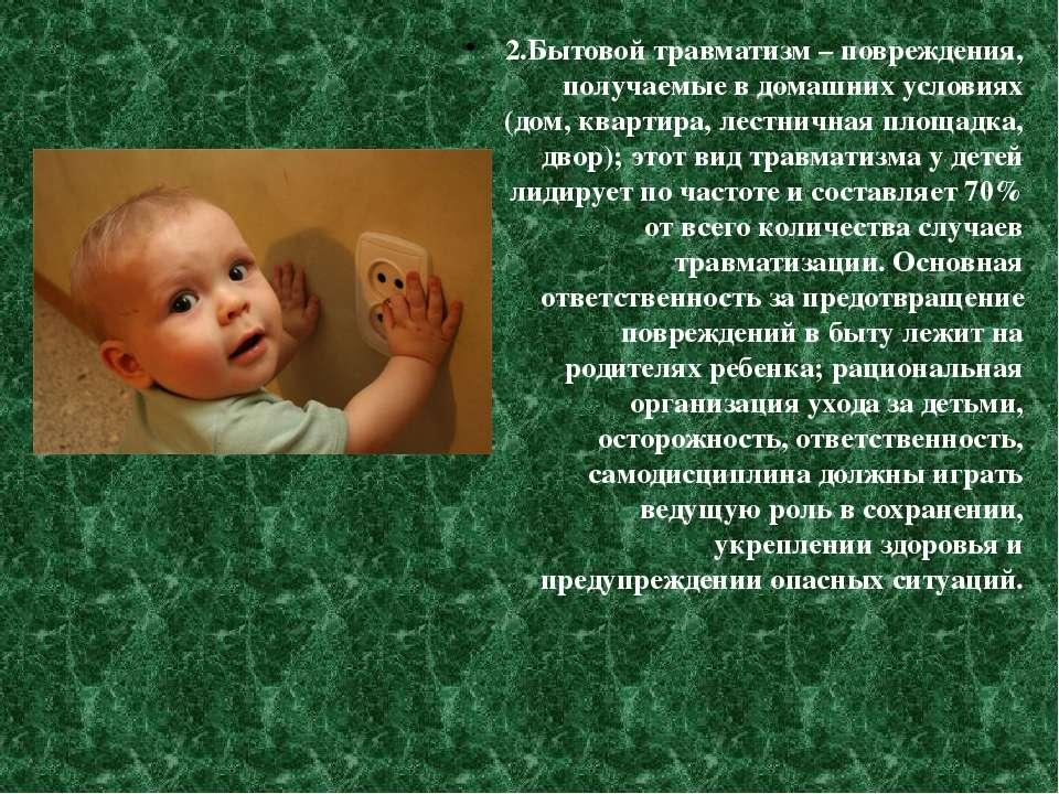 2.Бытовой травматизм – повреждения, получаемые в домашних условиях (дом, квар...