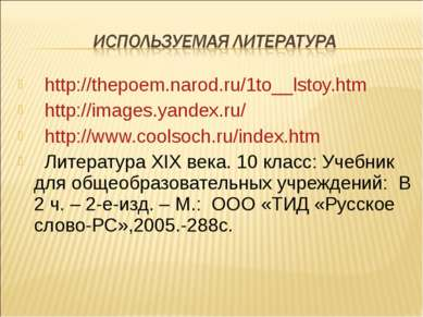 http://thepoem.narod.ru/1to__lstoy.htm http://images.yandex.ru/ http://www.co...