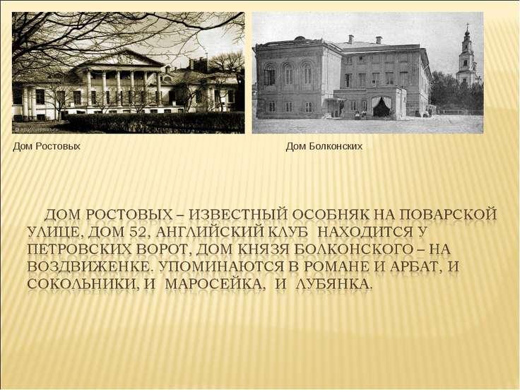 Дом Ростовых Дом Болконских