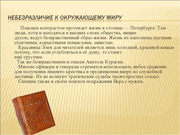 Пошлым контрастом протекает жизнь в столице — Петербурге. Там люди, хотя и на...