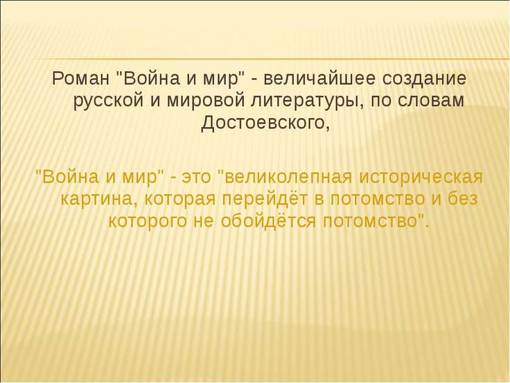"""Роман """"Война и мир"""" - величайшее создание русской и мировой литературы, по сл..."""