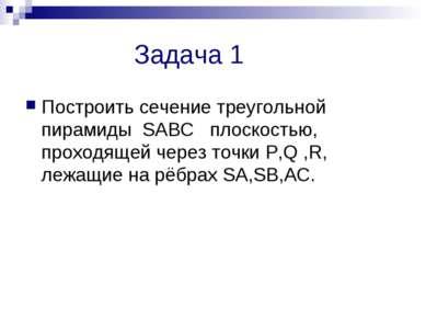 Задача 1 Построить сечение треугольной пирамиды SABC плоскостью, проходящей ч...
