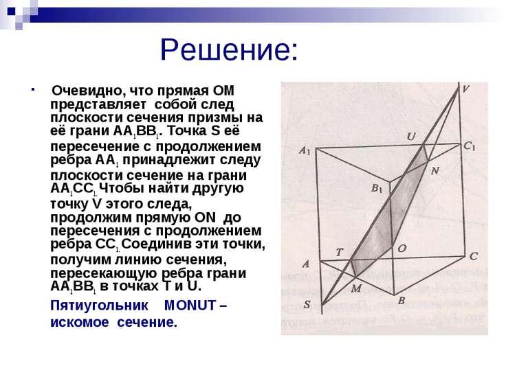 Решение: Очевидно, что прямая ОМ представляет собой след плоскости сечения пр...