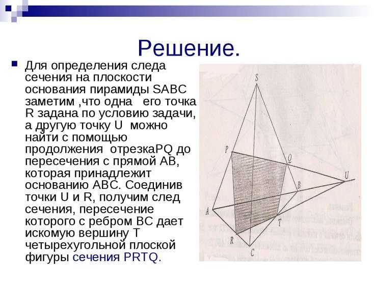 Решение. Для определения следа сечения на плоскости основания пирамиды SABC з...