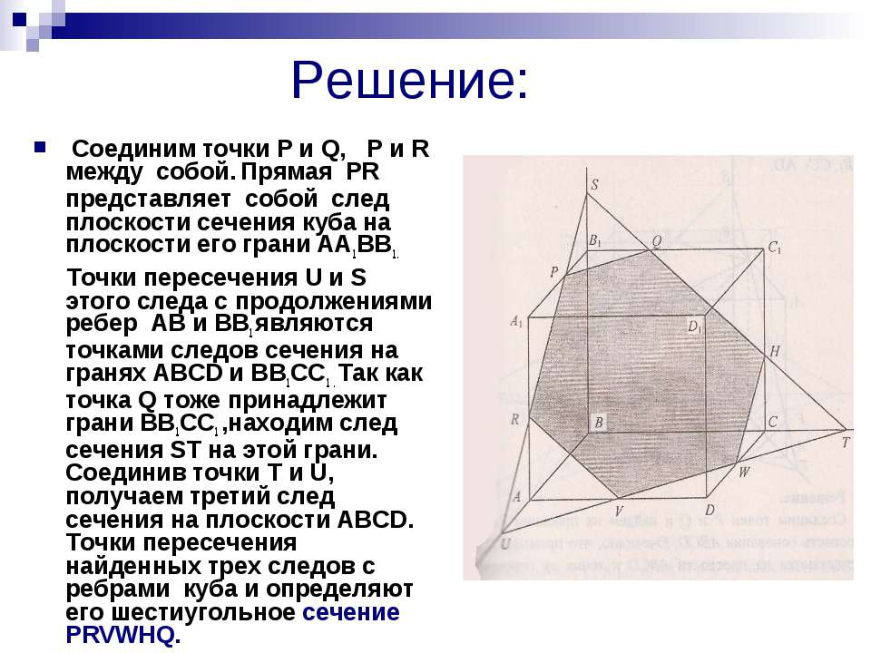 Решение: Соединим точки P и Q, P и R между собой. Прямая РR представляет собо...