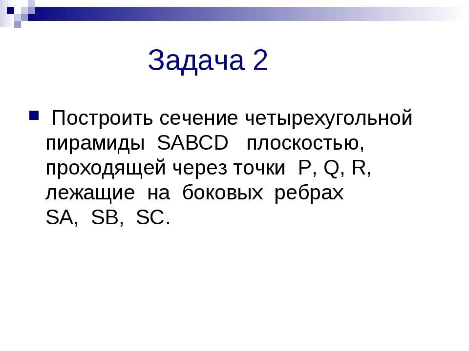 Задача 2 Построить сечение четырехугольной пирамиды SABCD плоскостью, проходя...