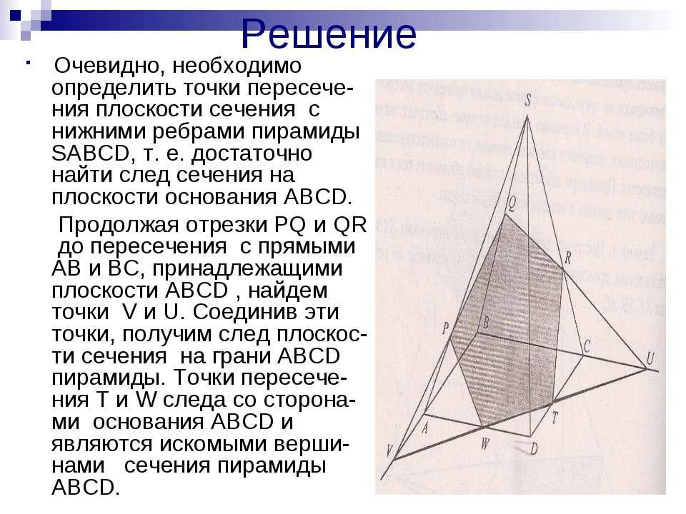 Решение Очевидно, необходимо определить точки пересече-ния плоскости сечения ...