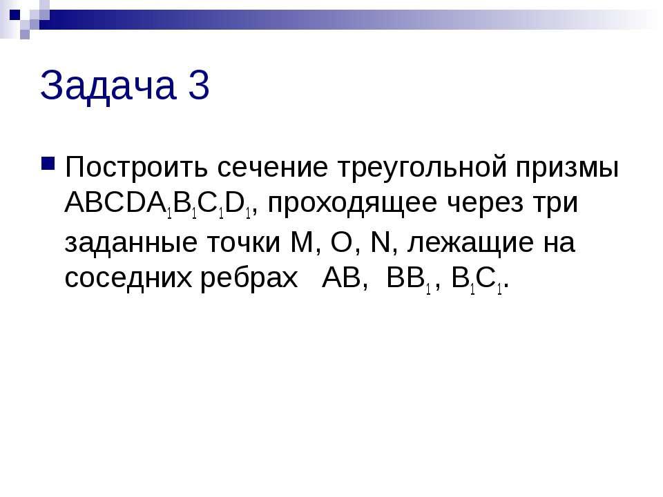 Задача 3 Построить сечение треугольной призмы ABCDA1B1C1D1, проходящее через ...