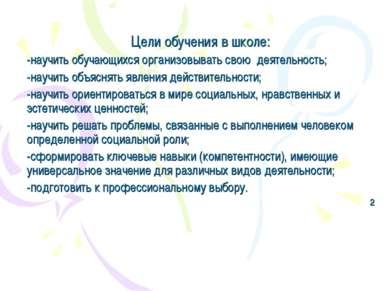 Цели обучения в школе: -научить обучающихся организовывать свою деятельность;...