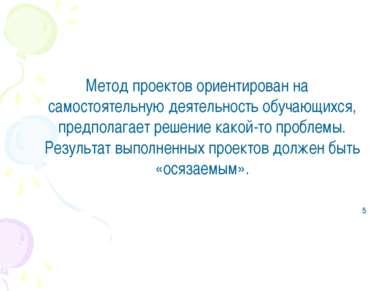 Метод проектов ориентирован на самостоятельную деятельность обучающихся, пред...
