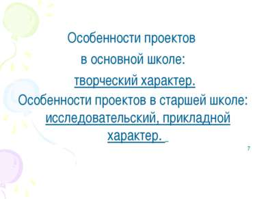 Особенности проектов в основной школе: творческий характер. Особенности проек...