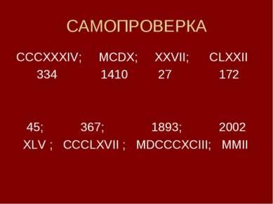 САМОПРОВЕРКА CCCXXXIV; MCDX; XXVII; CLXXII 334 1410 27 172 45; 367; 1893; 200...