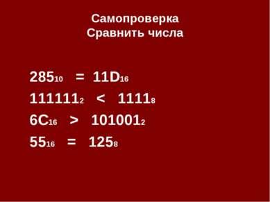 Самопроверка Сравнить числа 28510 = 11D16 1111112 < 11118...