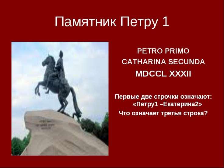 Памятник Петру 1 PETRO PRIMO CATHARINA SECUNDA MDCCL XXXII Первые две строчки...