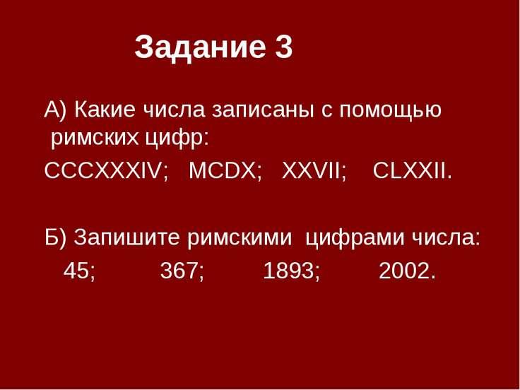 А) Какие числа записаны с помощью римских цифр: CCCXXXIV; MCDX; XXVII; CLXXII...