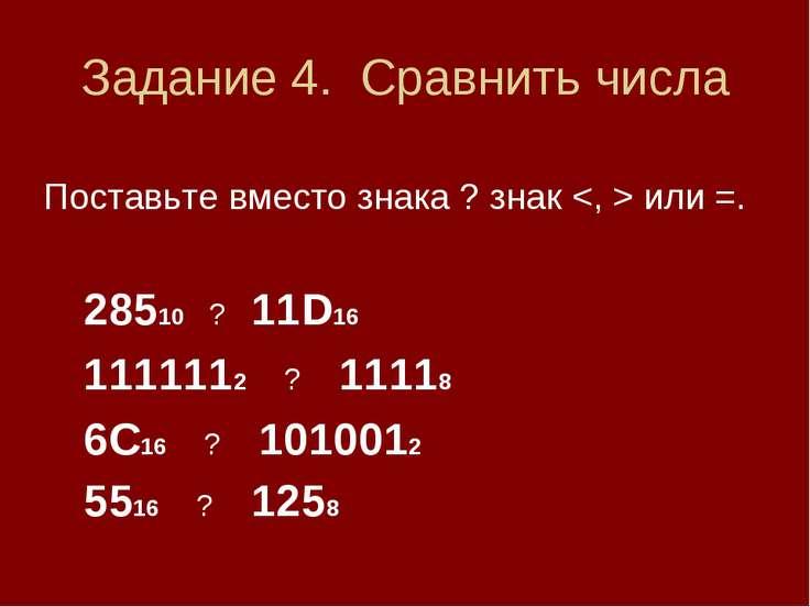 Задание 4. Сравнить числа Поставьте вместо знака ? знак или =. 28510 ? 11D1...