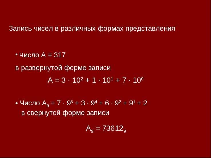 Запись чисел в различных формах представления Число А9 = 7 · 95 + 3 · 94 + 6 ...