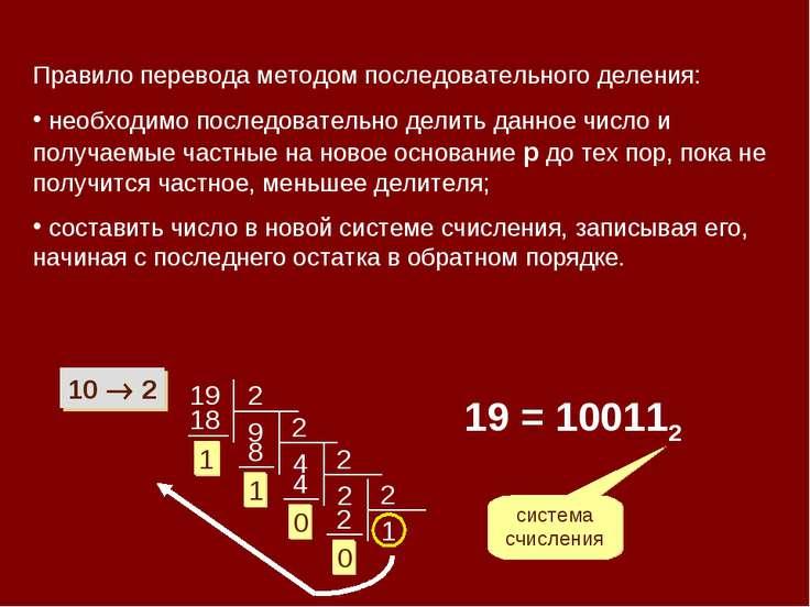 Правило перевода методом последовательного деления: необходимо последовательн...