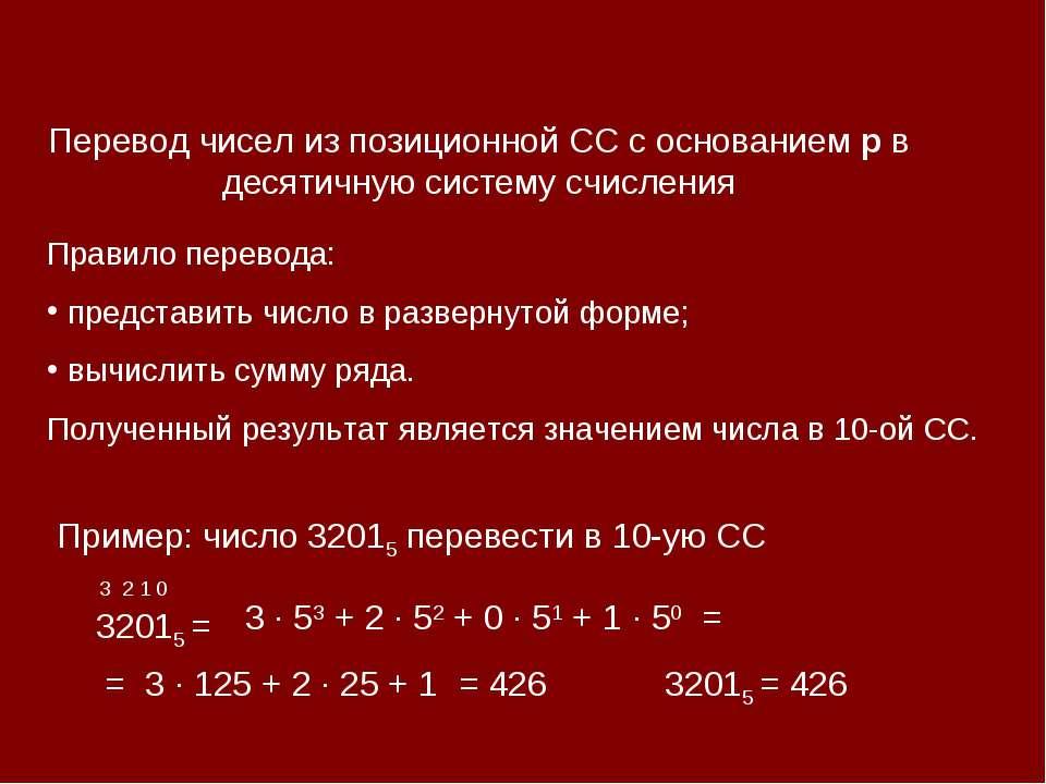 Перевод чисел из позиционной СС с основанием р в десятичную систему счисления...
