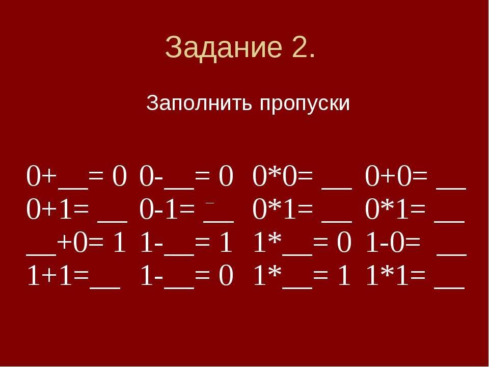 Задание 2. Заполнить пропуски