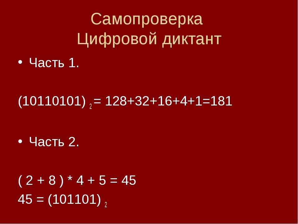 Самопроверка Цифровой диктант Часть 1. (10110101) 2 = 128+32+16+4+1=181 Часть...