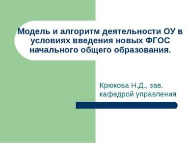 Модель и алгоритм деятельности ОУ в условиях введения новых ФГОС начального о...