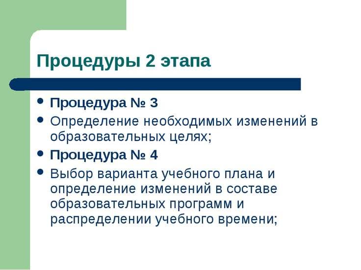 Процедуры 2 этапа Процедура № 3 Определение необходимых изменений в образоват...