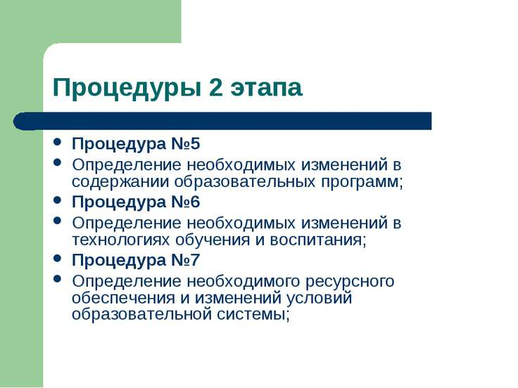 Процедуры 2 этапа Процедура №5 Определение необходимых изменений в содержании...