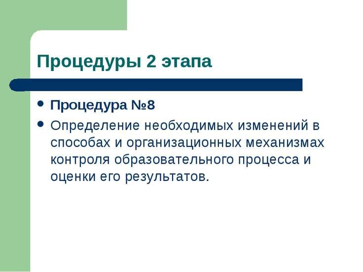 Процедуры 2 этапа Процедура №8 Определение необходимых изменений в способах и...