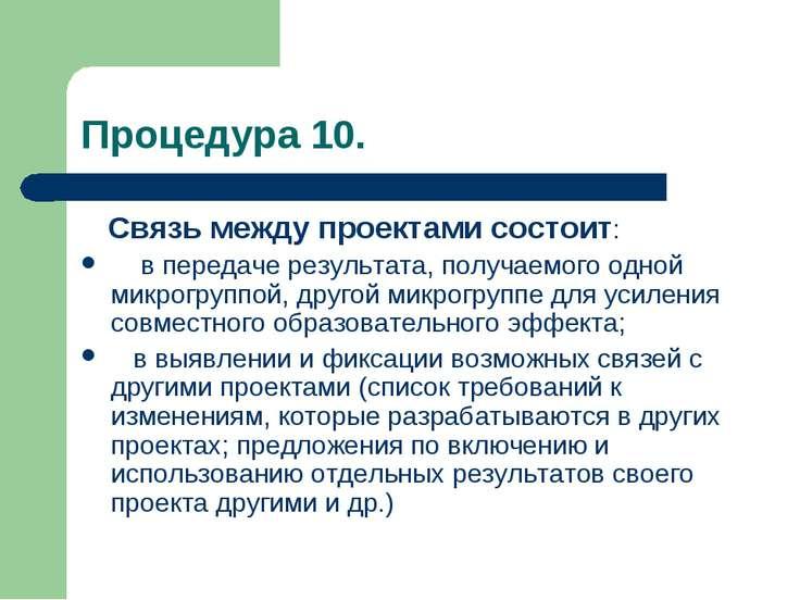 Процедура 10. Связь между проектами состоит: в передаче результата, получаемо...
