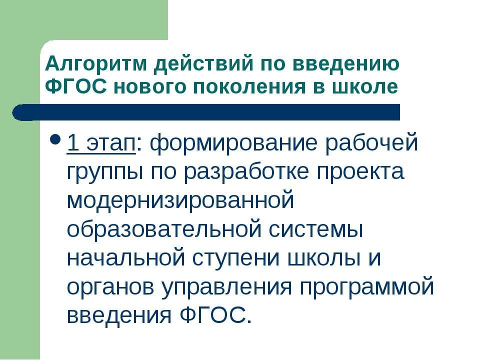 Алгоритм действий по введению ФГОС нового поколения в школе 1 этап: формирова...