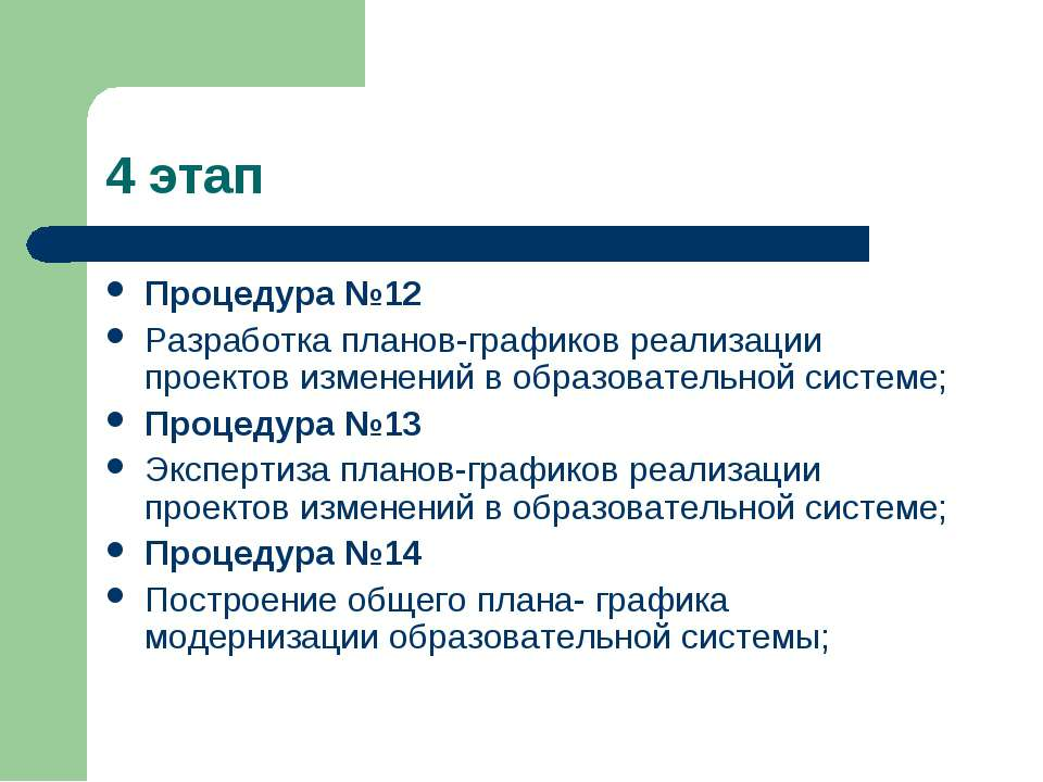 4 этап Процедура №12 Разработка планов-графиков реализации проектов изменений...