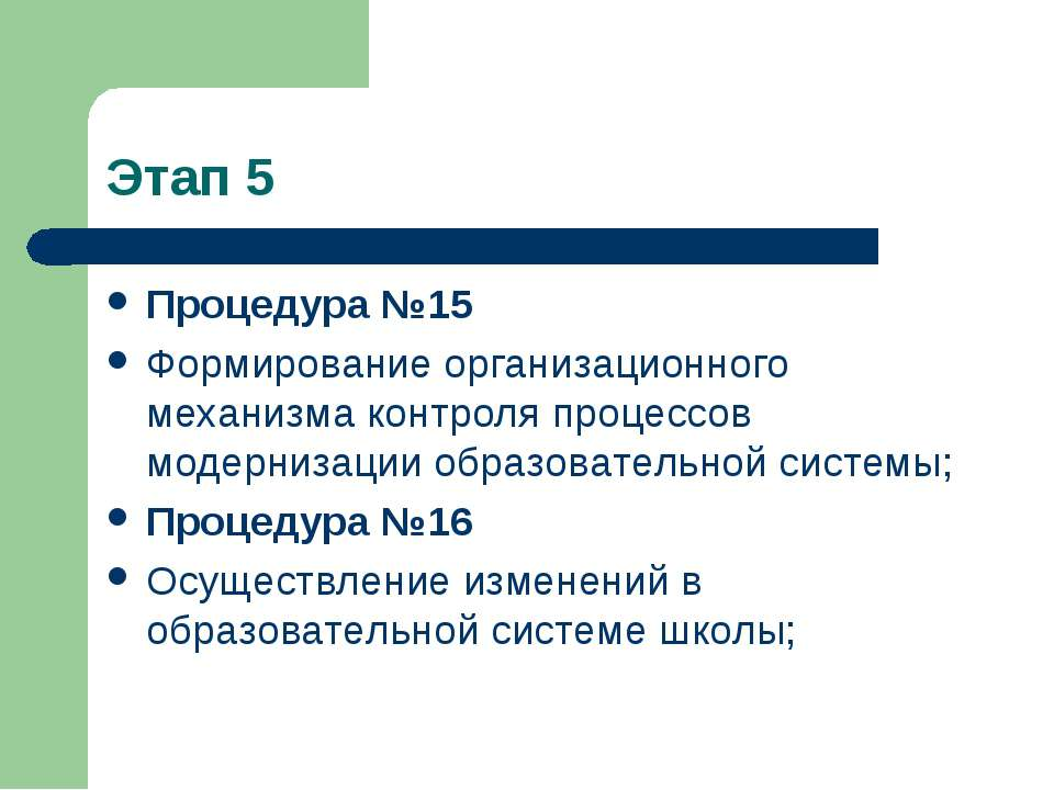 Этап 5 Процедура №15 Формирование организационного механизма контроля процесс...
