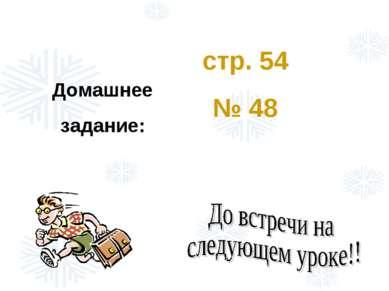 Домашнее задание: стр. 54 № 48