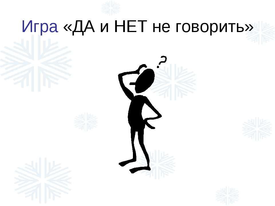 Игра «ДА и НЕТ не говорить»