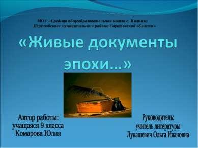 МОУ «Средняя общеобразовательная школа с. Иваниха Перелюбского муниципального...